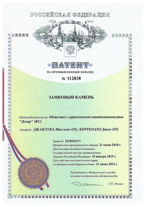 11270703_5 (patent)-1_5253537