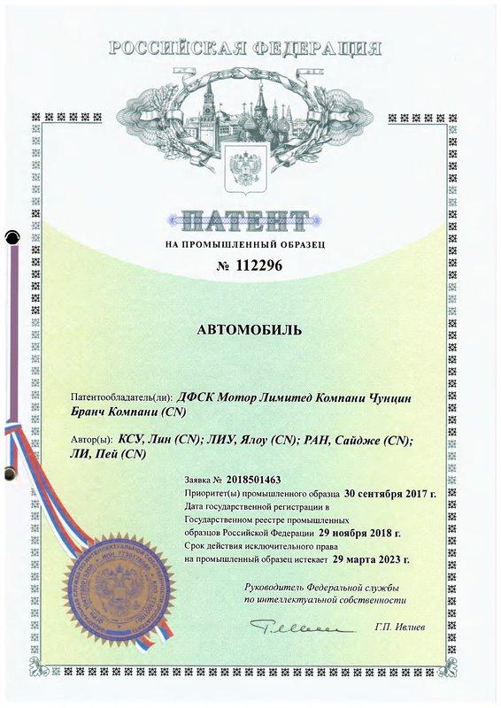 11270714_11 (Patent)-1_5253537