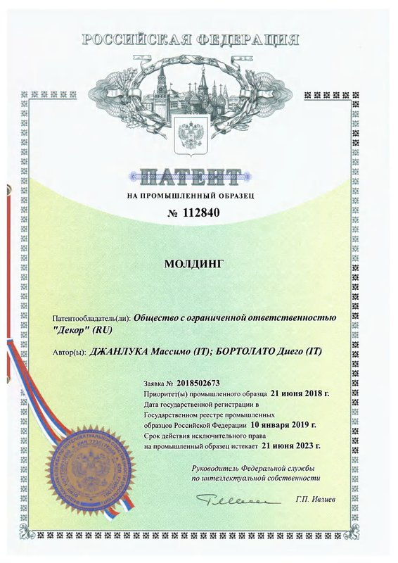 11270715_12 (patent)-1_5253537