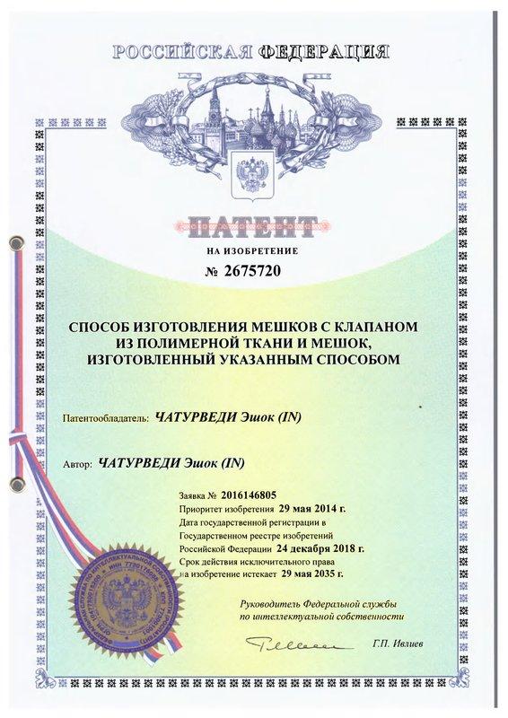 11270719_17 (Patent)-1_5253537