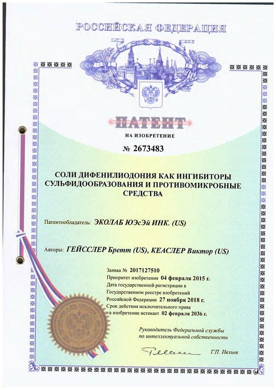 11270722_21 (Patent)-1_5253537