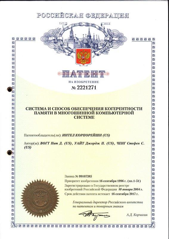 11270730_31 (patent)-1_5253537