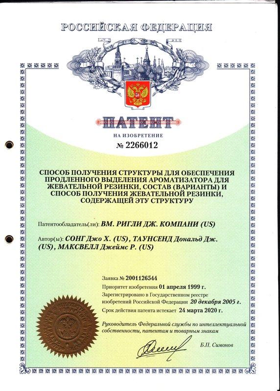 11270731_30 (patent)-1_5253537