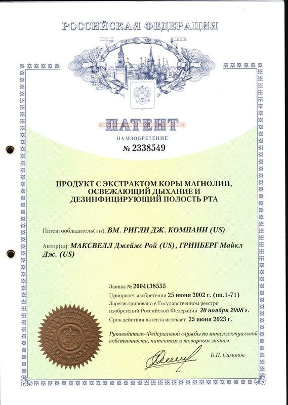 11270732_33 (patent)-1_5253537