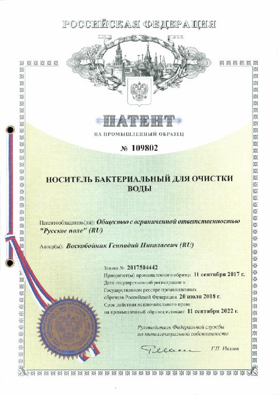 Регистрация патента на промышленный образец