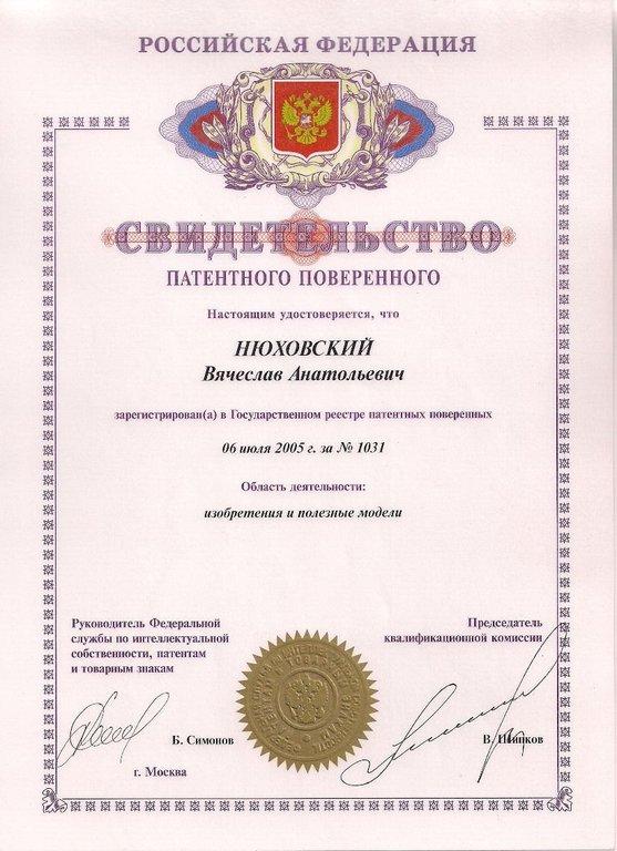 5018960_Njuhovskij_4587587