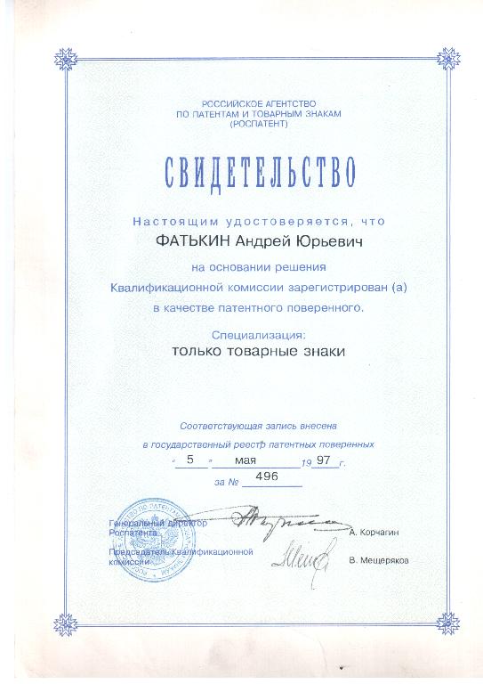 5018965_Fatkin PA Certificate_4587587-1