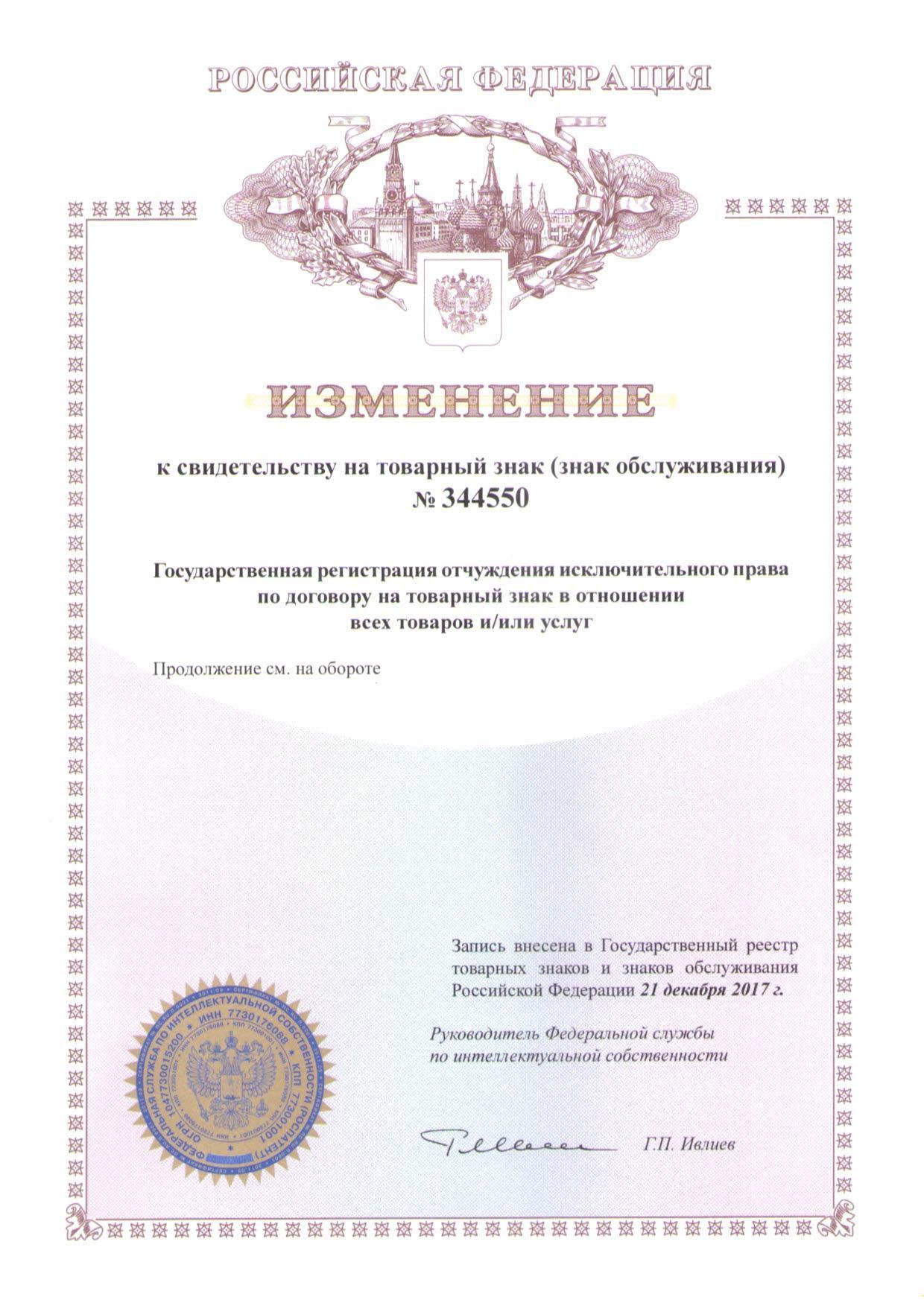 Регистрация договора об отчуждении исключительного права