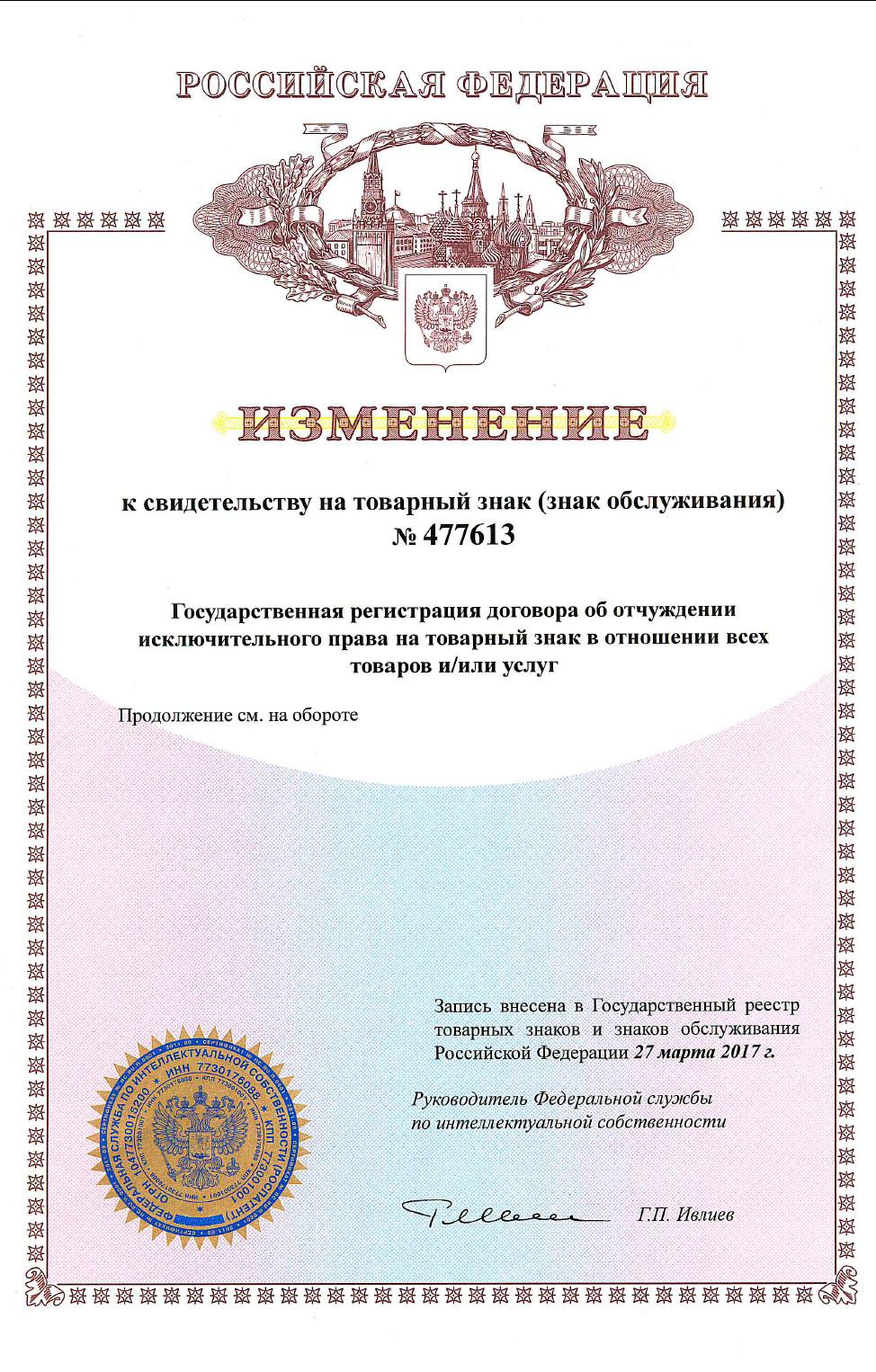 Регистрация договора отчуждения