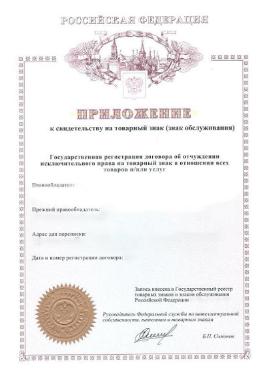 Регистрация договора отчуждения товарного знака