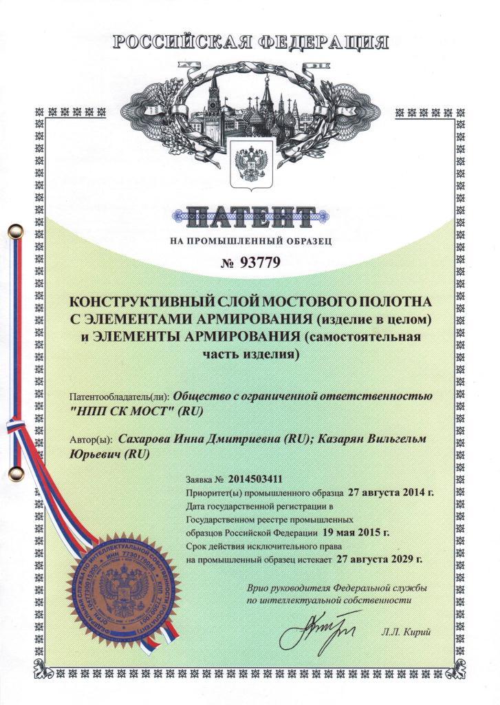 Получить патент по PCT