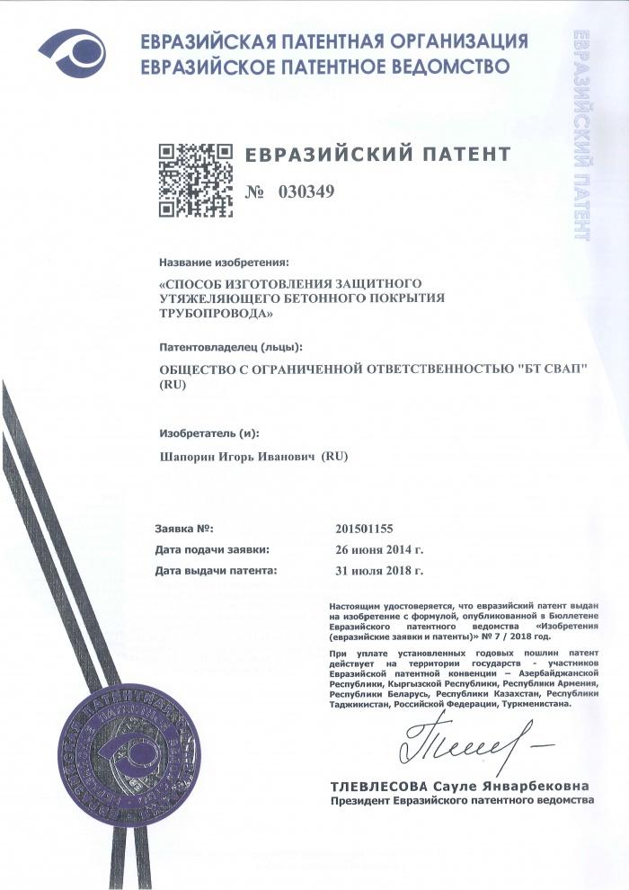 Получение евразийского патента
