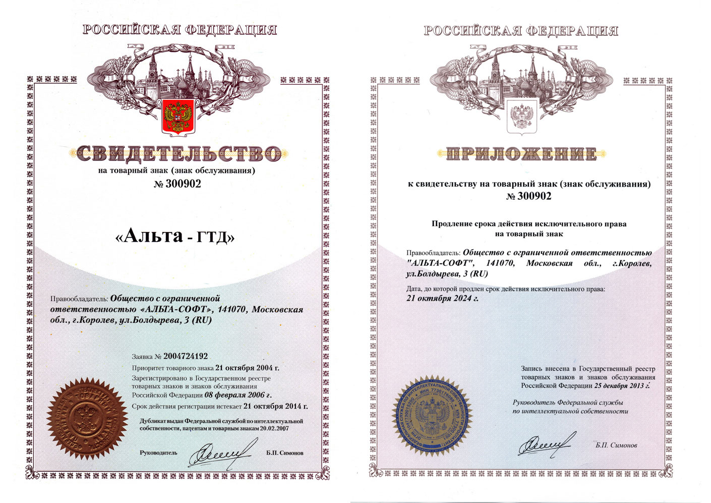 Регистрация коллективного товарного знака