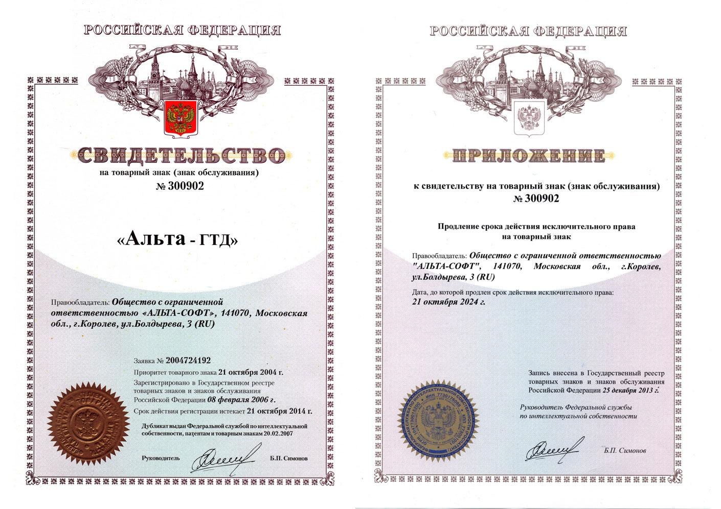 Регистрация знака обслуживания