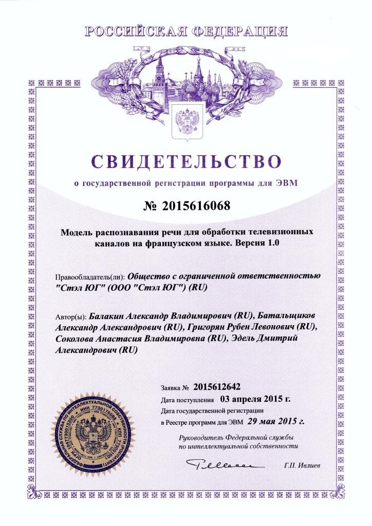 Патент на программу для ЭВМ