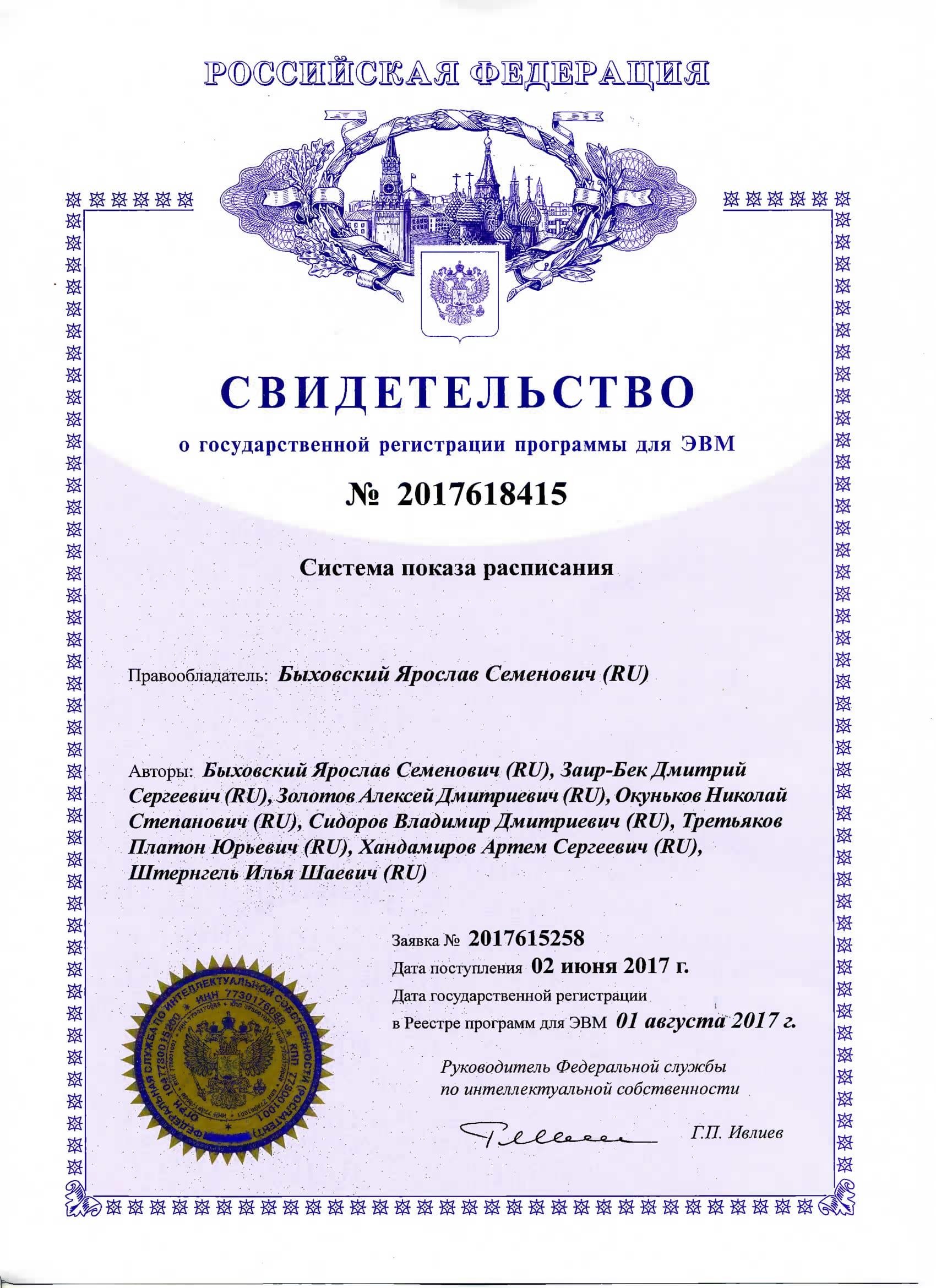 Регистрация программ для ЭВМ