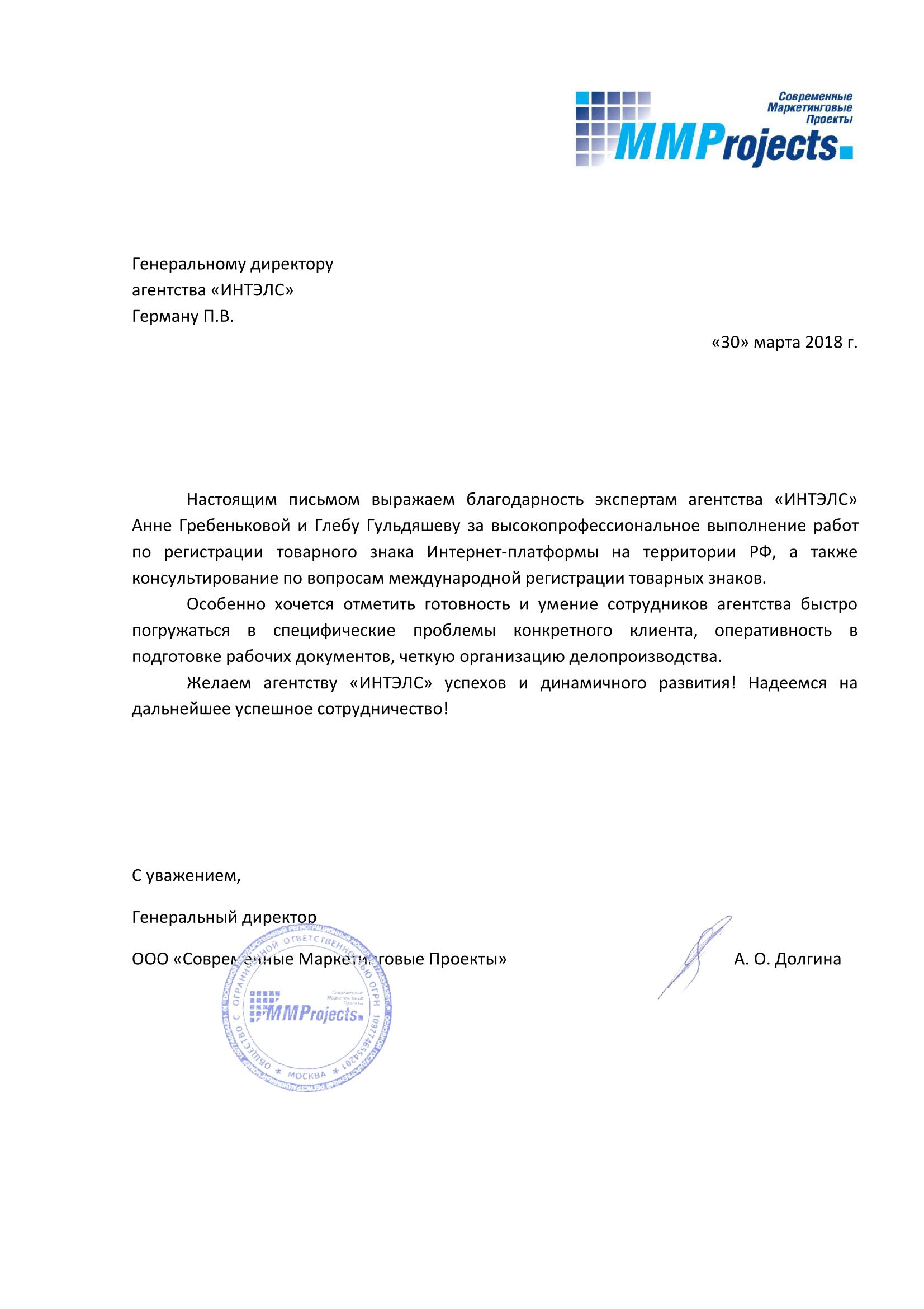 Благодарственное письмо_ИНТЭЛС_4637964-1