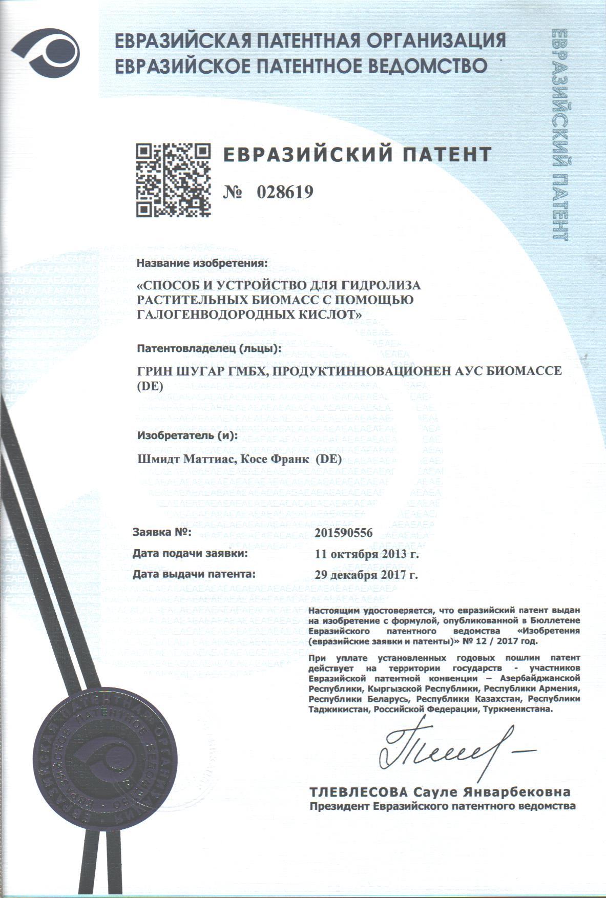 Евразийский патент №028619_5240376
