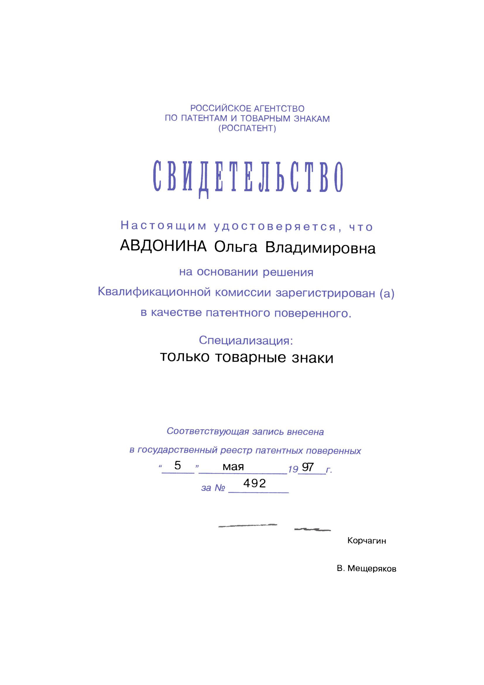 Свидетельство Авдонина О.В. 494_5117931-1