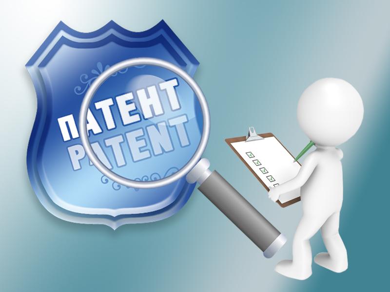 Экспертиза на патентную чистоту