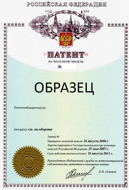 patent_na_poleznuyu_model_v_rossii_4887142