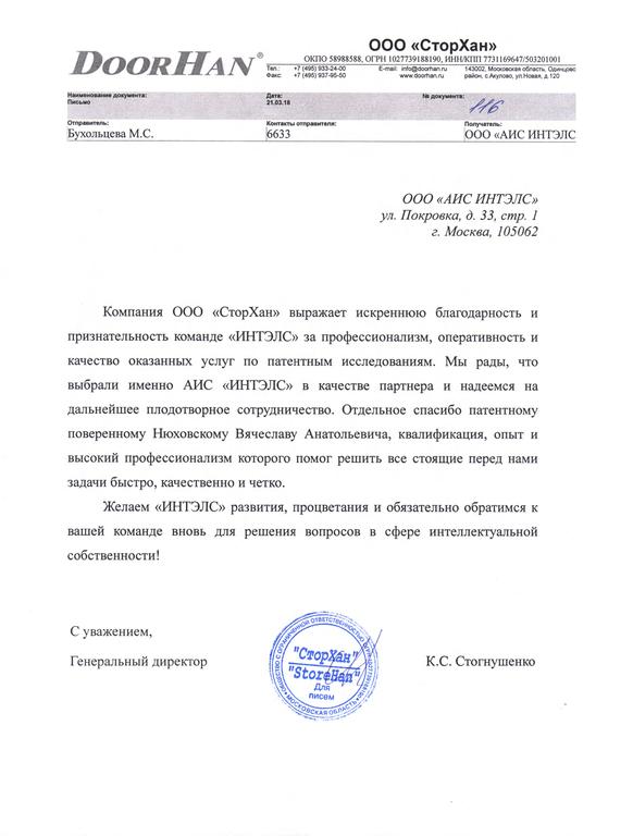 сторхан_4637964